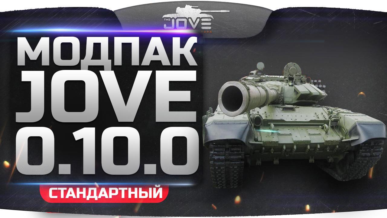 Официальный сайт мир танков моды скачать